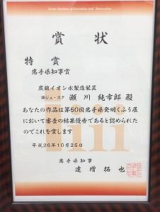 iwatekennchijishou.JPG